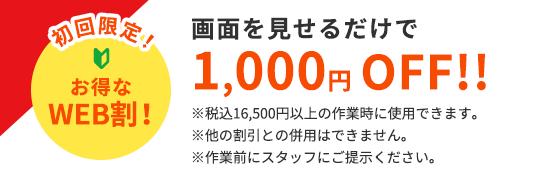 初回限定!お得なWEB割! 画面を見せるだけで1,000円OFF!!