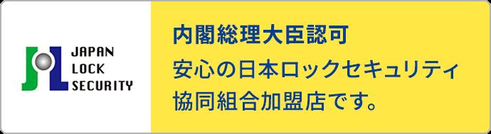 内閣総理大臣認可 安心の日本ロック・セキュリティ協同組合加盟店です。